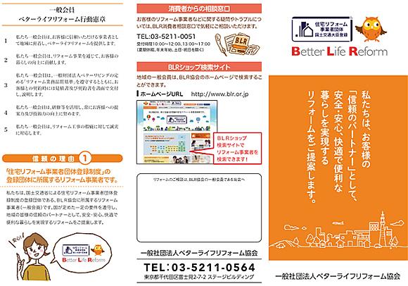 一般社団法人ベターライフリフォーム  協議会 ショップ会員【株式会社 建和】