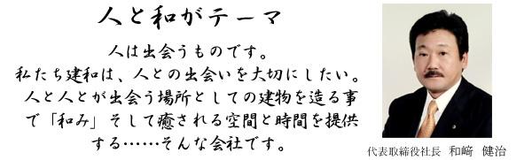 株式会社 建和 代表取締役社長 和崎健治