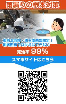 株式会社 建和 携帯サイト