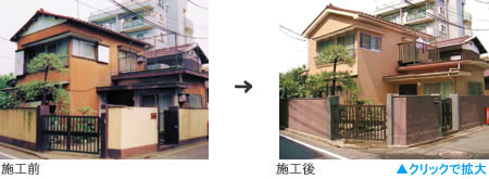 建和 一戸建 外壁補修 施工例1