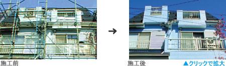 建和 一戸建 外壁補修 施工例3