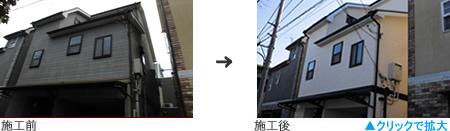 建和 一戸建 外壁補修 施工例4