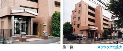 建和 集合住宅 大規模外壁補修 施工例1