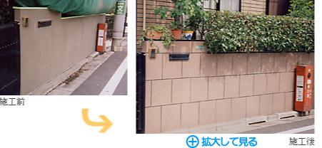 門塀修繕工事 施工例