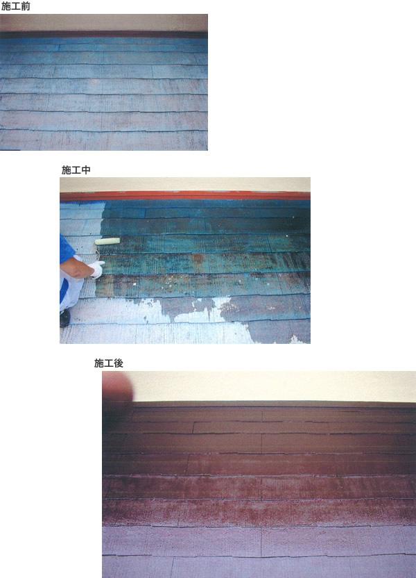 一戸建て屋根塗装 施工例1