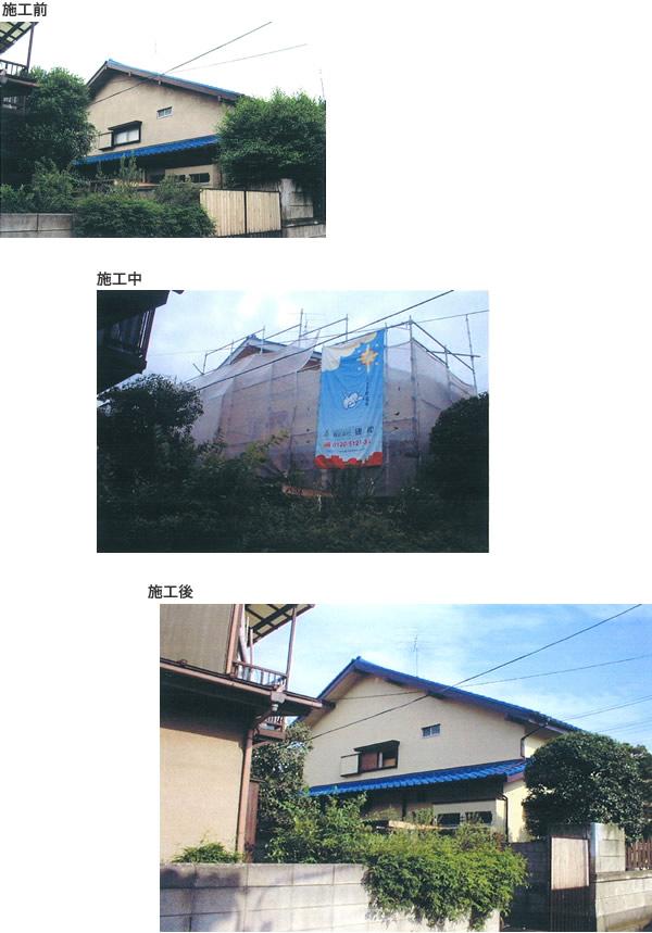 一戸建 外壁塗装工事 施工例2