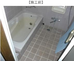 浴室・施工前【株式会社建和】