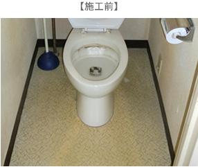 トイレ・施工前