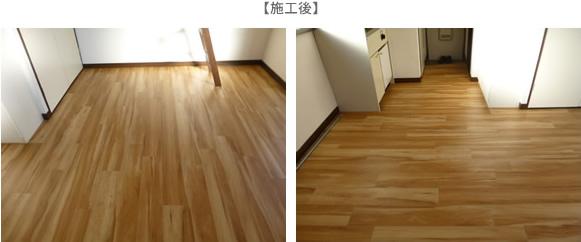 フローリング→フロアスタイル・施工後【株式会社建和】
