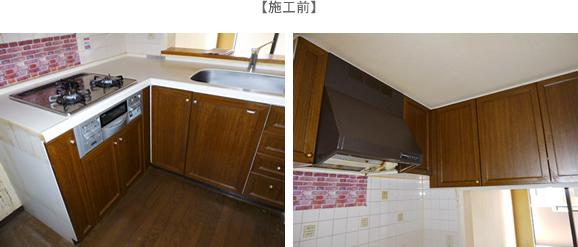 施行前:N様邸キッチンリフォーム