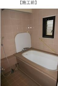 浴室2・施工前【株式会社建和】