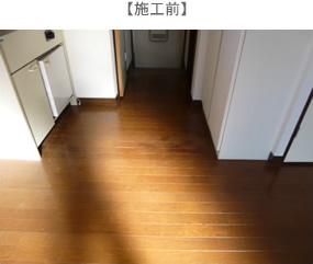 フローリング→フロアスタイル・施工前【株式会社建和】