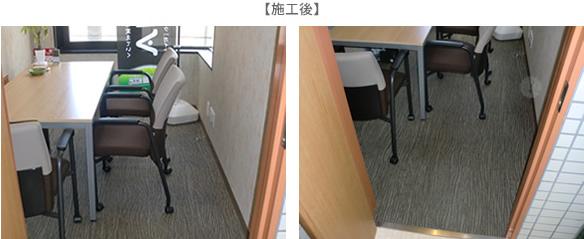 弊社施工例:タイルカーペッt−工事・施工後【株式会社建和】