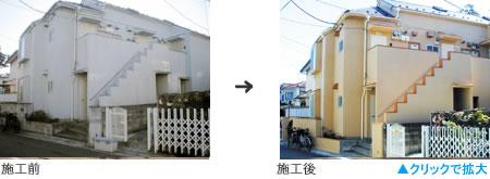 建和 集合住宅 外壁補修 施工例2