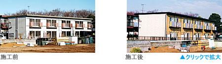 建和 集合住宅 外壁補修 施工例1