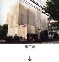 建和 外壁リフォーム集合住宅 大規模外壁補修 施工例1