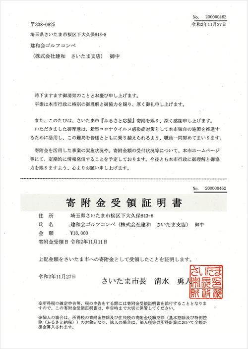 令和2年11月11日『ふるさと応援』に寄附