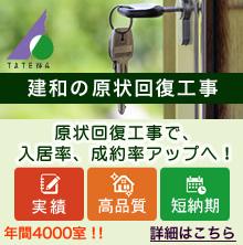 原状回復工事.jp