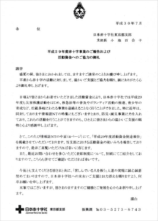 2018年7月 日本赤十字社 御礼